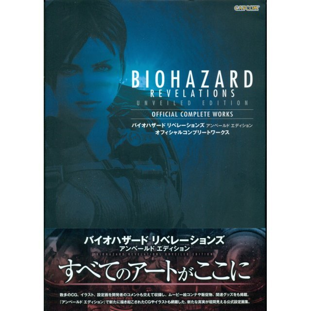 Biohazard Revelations: Unveiled Edition Official Complete Works