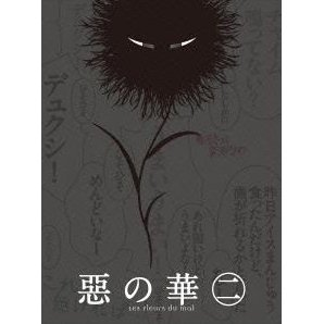 Aku No Hana / The Flowers Of Evil Vol.2 [Blu-ray+CD]