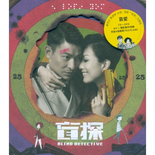 Blind Detective Original Soundtrack [CD+DVD]