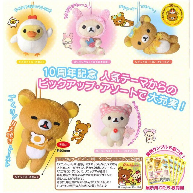 Rilakkuma Mascot Collection 5 (Set of 5 pieces)