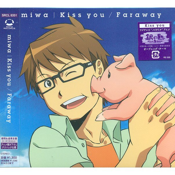 Kiss You / Faraway [Limited Pressing Anime Edition]