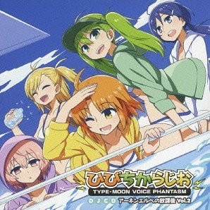 Type-moon Voice Phantasm - Hibi Chika Radio Ahnenerbe No Houkago Vol.2