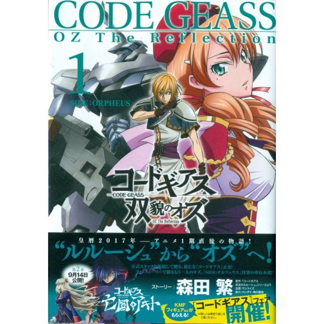 Code Geass OZ The Reflection 1