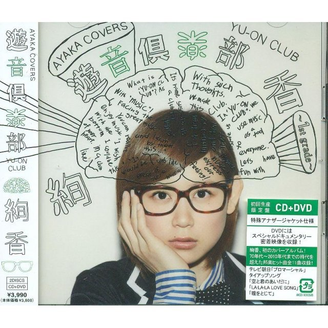 Yu-On Club 1st grade [CD+DVD Limited Edition]