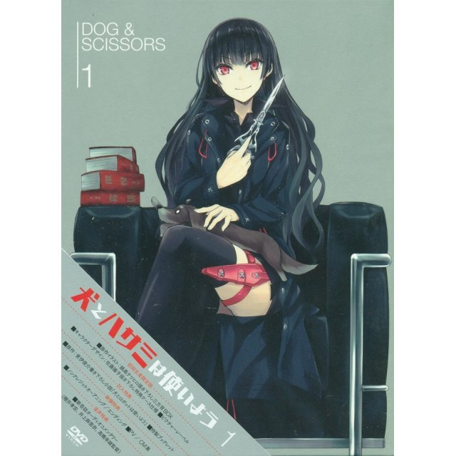 Inu To Hasami Wa Tsukaiyou Vol.1 [Limited Edition]