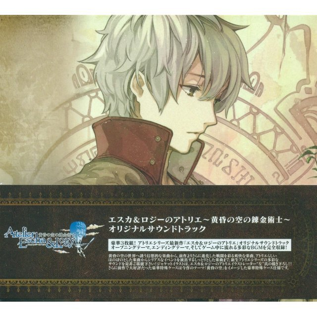 Atelier Escha & Logy: Alchemists Of The Dusk Sky Original Soundtrack