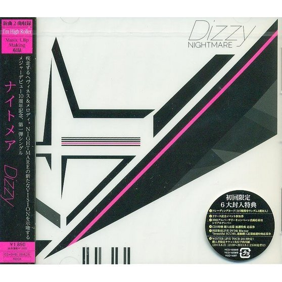 Dizzy [CD+DVD Type B]
