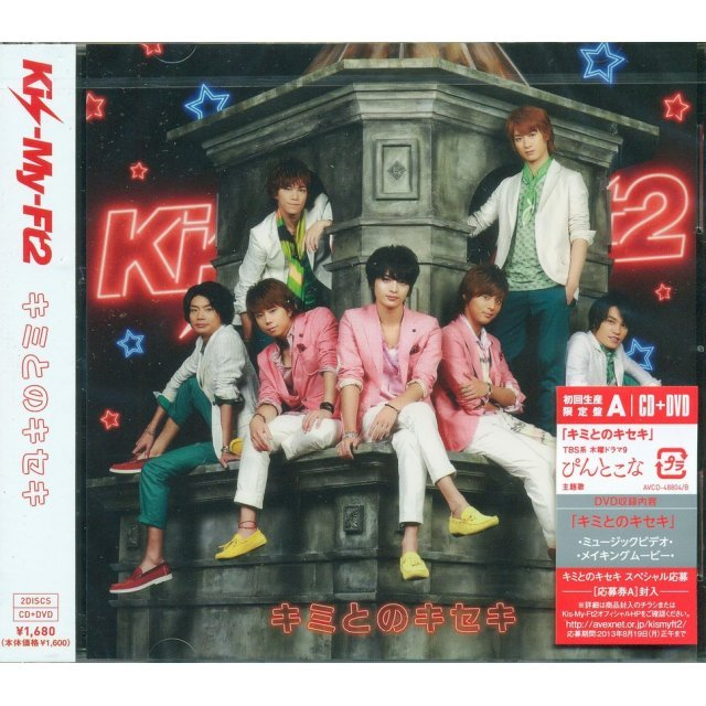 Kimi Tono Kiseki [CD+DVD Limited Edition Type A]