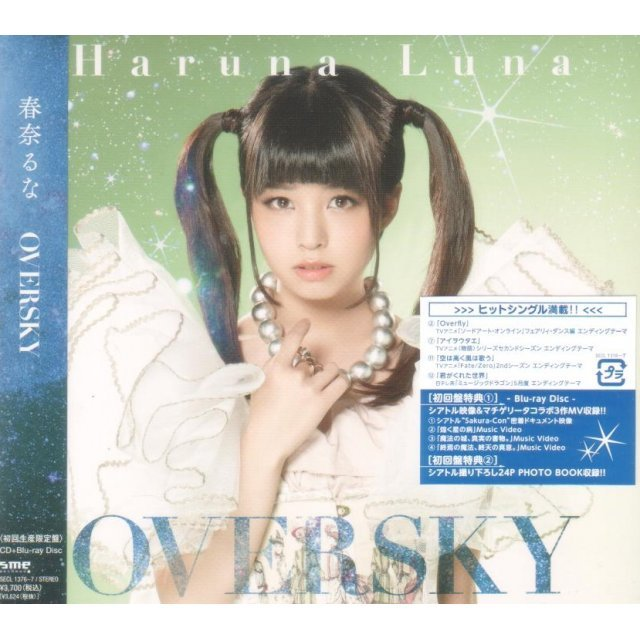 Oversky [CD+Blu-ray Limited Edition Type A]