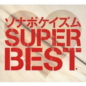 Sonar Pocketizm Super Best [2CD+2DVD Limited Edition]