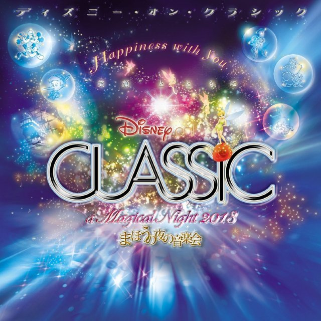 Disney On Classic Magical Night Vol.2013