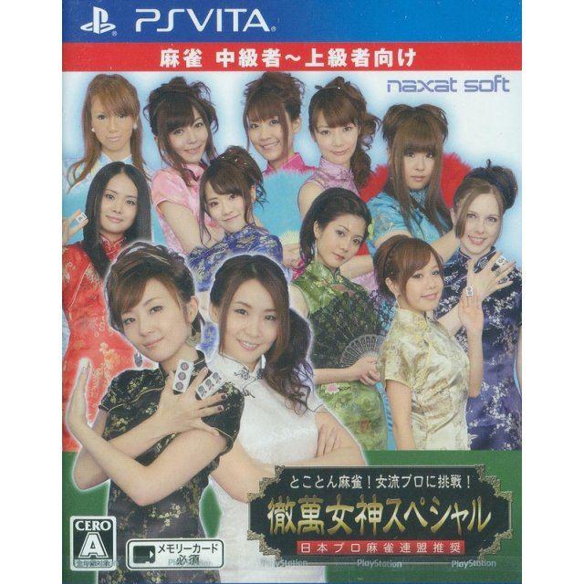 Nihon Pro Mahjong Renmei Kounin: Tokoton Mahjong! Joryu Pro ni Chousen! Tetsuman Megami Special