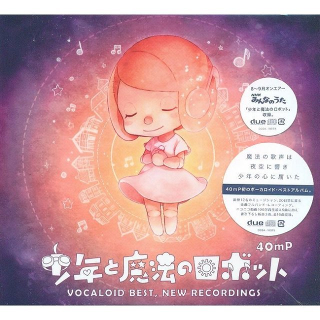 Shonen To Maho No Robot Vocaloid Best New Recordings