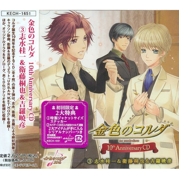 La Corda D'oro / Kiniro No Corda - 10th Anniversary Cd 3 [Limited Edition]