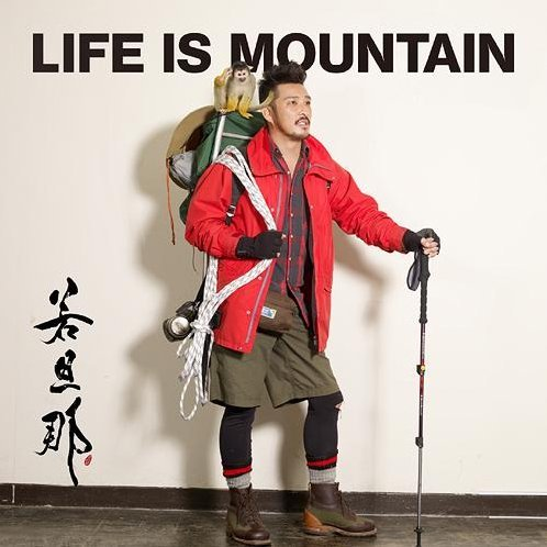 Life Is Mountain