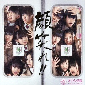Ganbare [CD+DVD Limited Edition Type A]