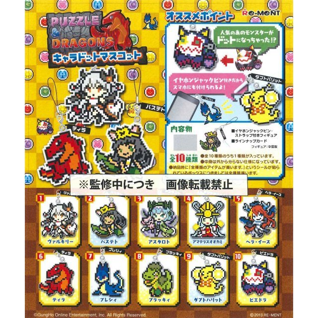 Puzzle & Dragons Character Dot Mascot Trading Figure (Set of 10 pieces)