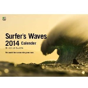 Surfer's Waves [Calendar 2014]