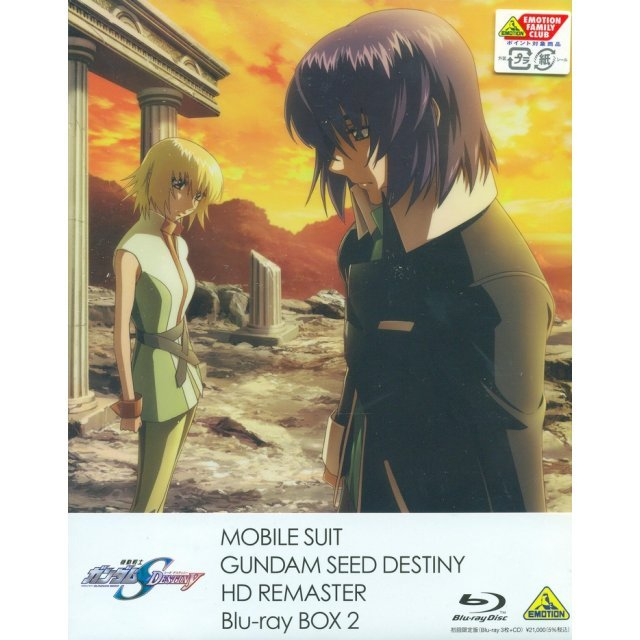 Mobile Suit Gundam Seed Destiny HD Remaster Blu-ray Box Vol.2 [Blu-ray+CD Limited Edition]