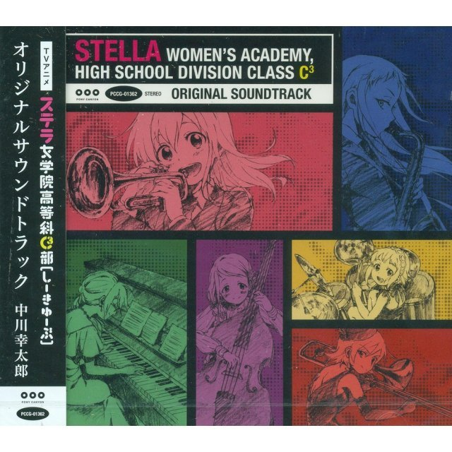 Stella Women's Academy, High School Division Class C3 / Stella Jo-gakuin C3-bu Original Soundtrack