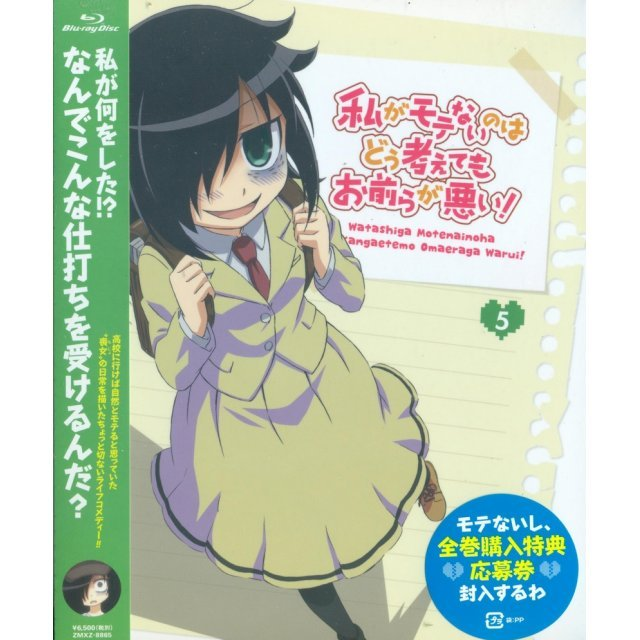 Watamote - No Matter How I Look At It It's You Guys' Fault I'm Not Popular Vol.5