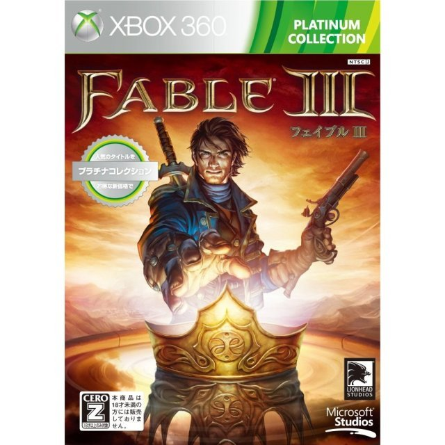 Fable III (Platinum Collection) [New Price Version]