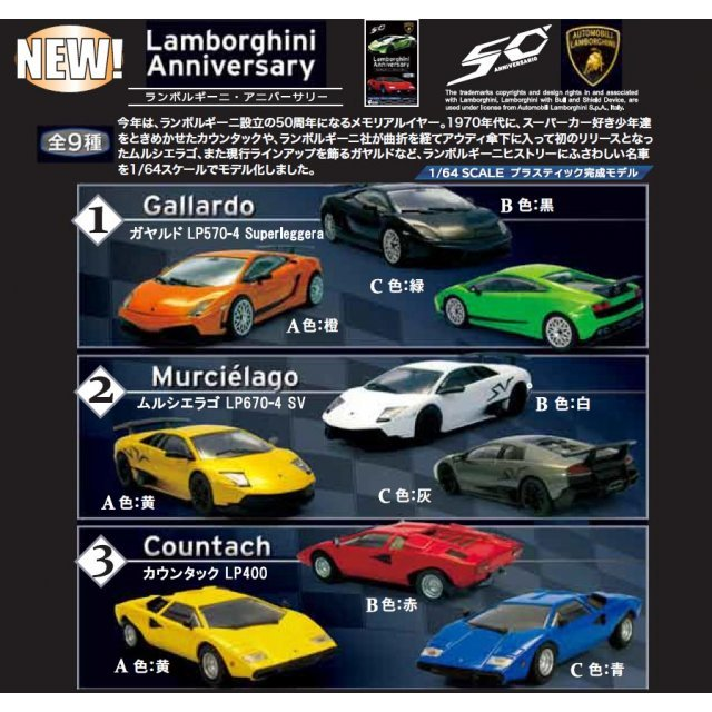 Lamborghini Anniversary 1/64 Scale Candy Toy (Set of 10 pieces)