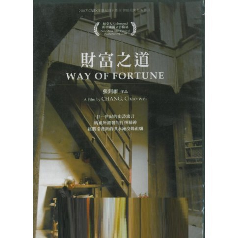 Way of Fortune
