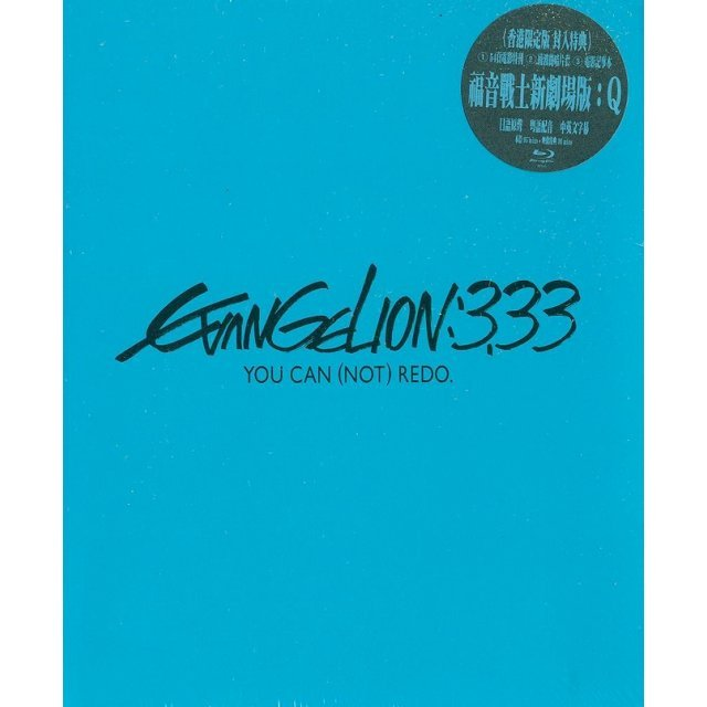 Evangelion: 3.33 [Limited Edition]