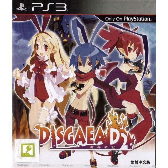 Disgaea D2: A Brighter Darkness (Traditional Chinese)