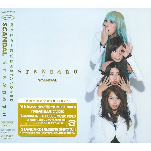 Standard [CD+DVD Limited Edition]