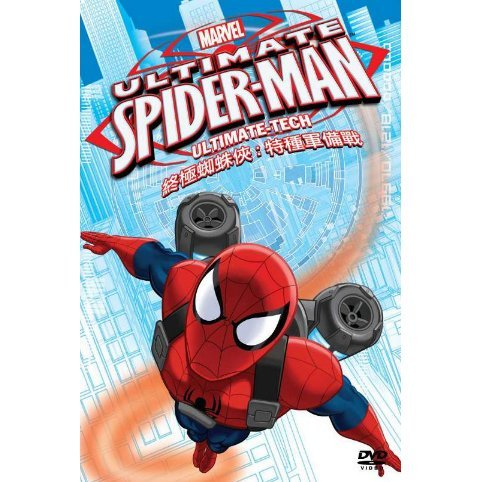 Ultimate Spider-Man: Ultimate-Tech