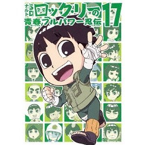 Naruto Sd Rock Lee No Seishun Full Power Ninden Vol.17