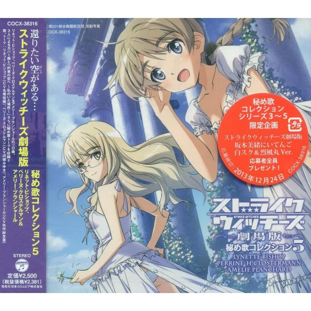 Strike Witches Hime Uta Collection 5