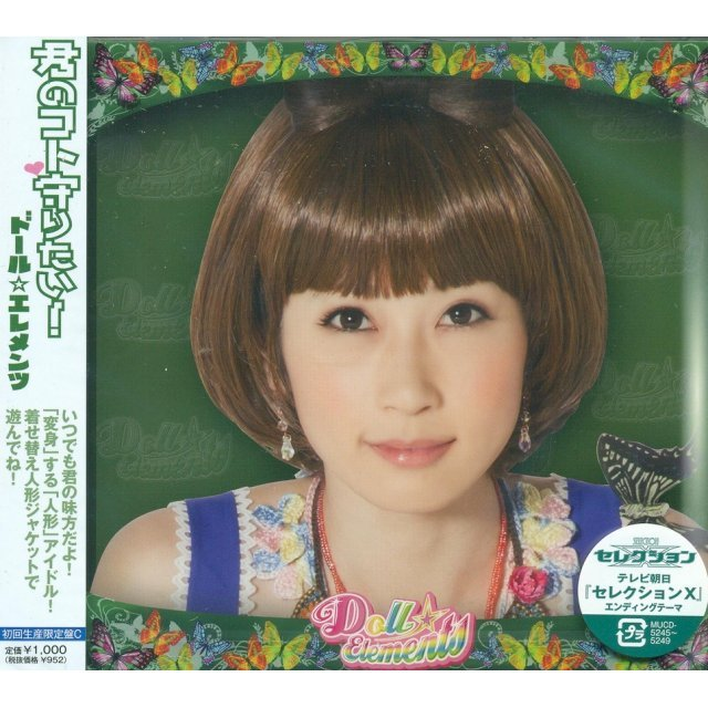 Kimi No Koto Mamoritai [Limited Edition Type C]