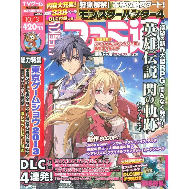 Weekly Famitsu No. 1294 (2013 10/03) [includes DLC for Conception II, Ragnarok Odyssey Ace etc.]
