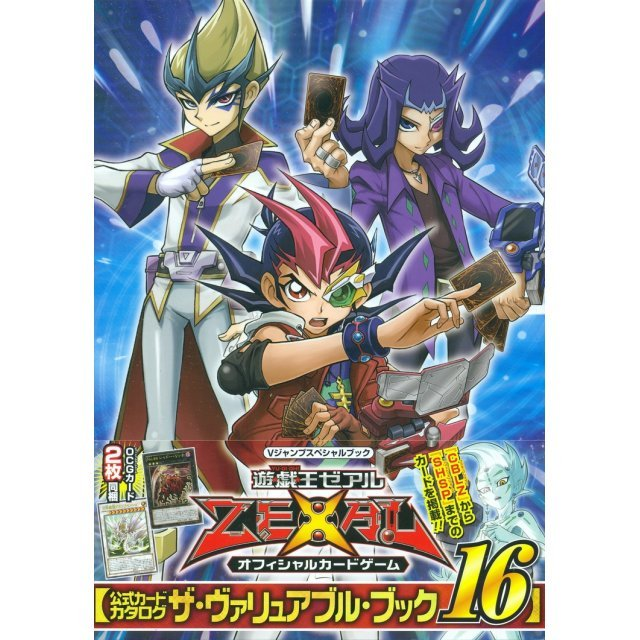 Yu-Gi-Oh Zexal Card Game Catalog - The Valuable Book 16