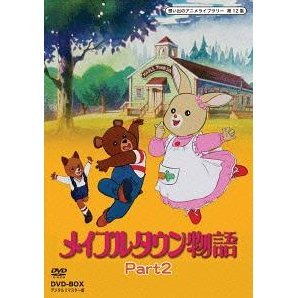Omoide No Anime Library Dai 12 Shu Maple Town Dvd Box Digitally Remastered Edition Part 2