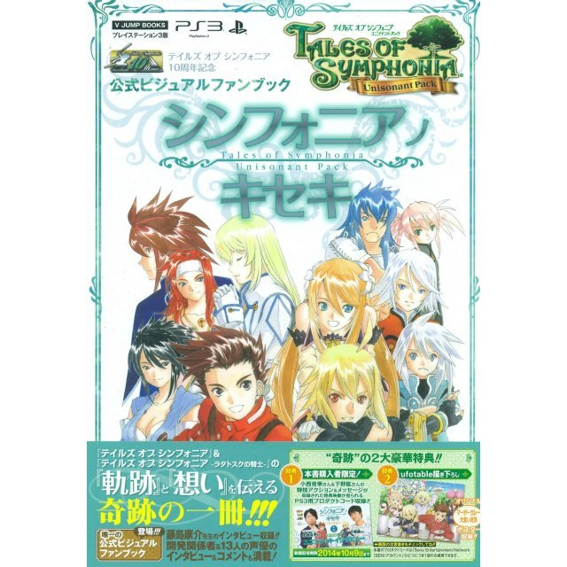 Tales of Symphonia Unisonant Pack 10th Anniversary Fanbook