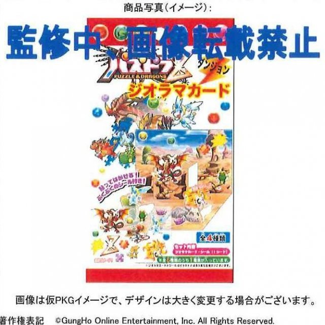 Puzzle & Dragons Z Seal de Dungeon (Set of 12 pieces)