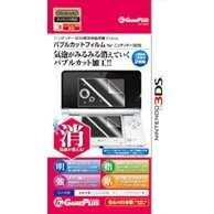 Game Plus Bubblecut Filter for 3DS (2)