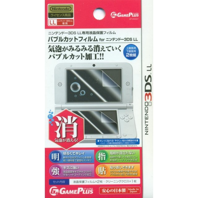 Game Plus Bubblecut Filter for 3DS LL (2)