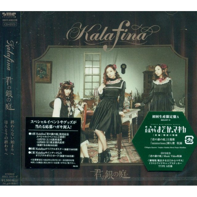 Kimi No Gin No Niwa [CD+DVD Limited Edition Type A]
