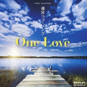 Orgel Selection Meikyu Love Song / One Love
