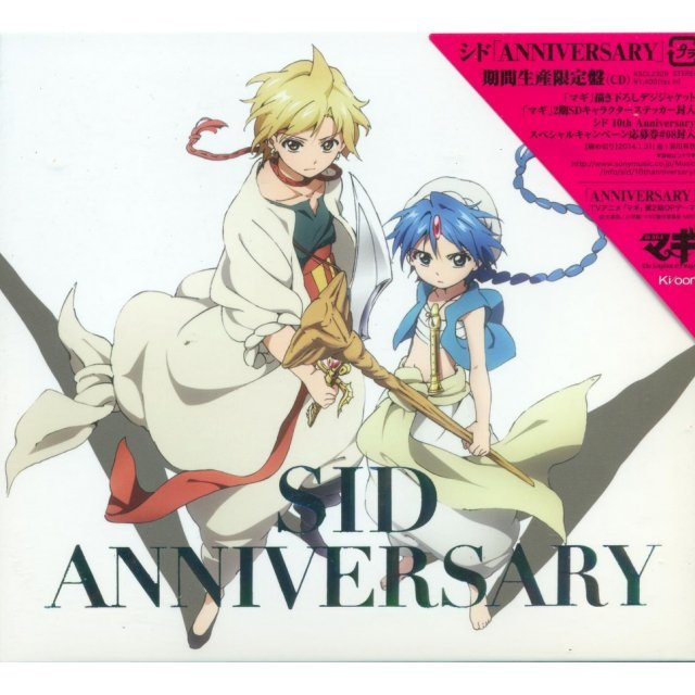 Anniversary [Limited Edition]