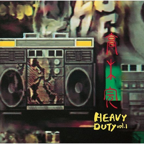 Heavy Duty Vol.1 [Blu-spec CD2]