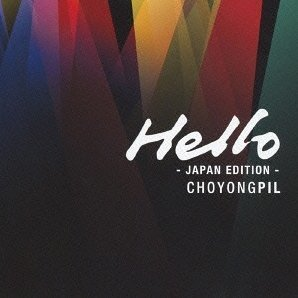 Hello [CD+DVD Limited Edition]