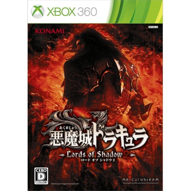 Akumajou Dracula: Lords of Shadow 2
