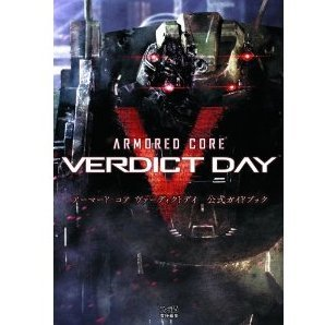 Armored Core: Verdict Day Official Guide Book