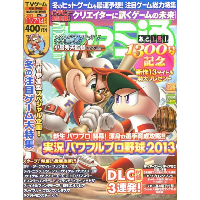 Weekly Famitsu No. 1299 (2013 11/14) [includes Tears of Tiara 2 DLC]